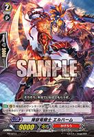 煉獄竜騎士 エルハーム